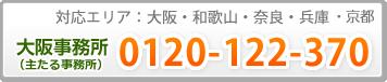 大阪事務所(主たる事務所) 0120-122-370