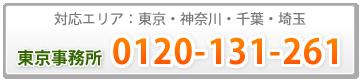 東京事務所 0120-131-261