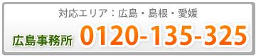 広島事務所 0120-135-325