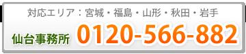 仙台事務所 0120-566-882