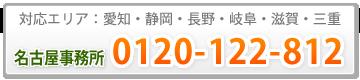 名古屋事務所 0120-122-812