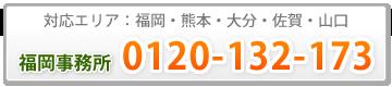 福岡事務所 0120-132-173