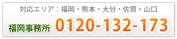0120-132-173