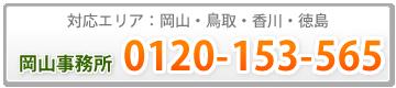 岡山事務所 0120-153-565