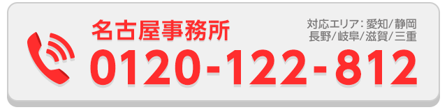 0120-122-812