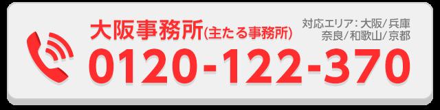 0120-122-370